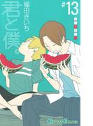 君と僕。13巻(ガンガンコミックス)