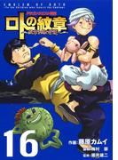 ドラゴンクエスト列伝 ロトの紋章~紋章を継ぐ者達へ~16巻(ヤングガンガンコミックス)