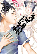 デッドマン・ワンダーランド(13)(角川コミックス・エース)