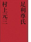 足利尊氏(歴史小説)