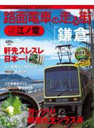 【期間限定価格】路面電車の走る街(1) 江ノ電