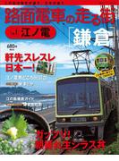 路面電車の走る街(1) 江ノ電(講談社シリーズMOOK)
