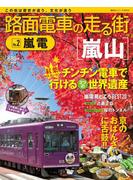 【期間限定価格】路面電車の走る街(2) 嵐電