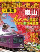 路面電車の走る街(2) 嵐電(講談社シリーズMOOK)