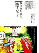 おシャカさまと弟子たち〈2〉アナンダとラゴラ(仏教コミックス)
