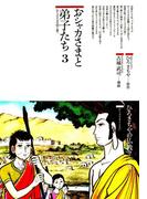 おシャカさまと弟子たち〈3〉おシャカさまの母と妻(仏教コミックス)
