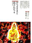 おシャカさまと弟子たち〈4〉女性の信者たち(仏教コミックス)