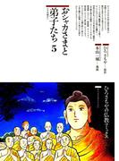 おシャカさまと弟子たち〈5〉十大弟子(仏教コミックス)