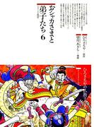 おシャカさまと弟子たち〈6〉(仏教コミックス)