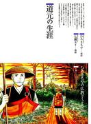 道元の生涯(仏教コミックス)