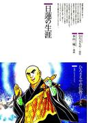 日蓮の生涯(仏教コミックス)