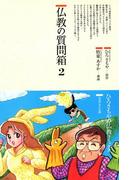 仏教の質問箱〈2〉(仏教コミックス)
