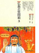 仏教の質問箱〈3〉(仏教コミックス)