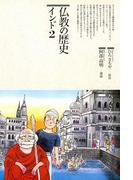 仏教の歴史〈インド 2〉(仏教コミックス)