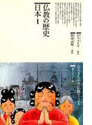 仏教の歴史〈日本 1〉(仏教コミックス)