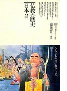 仏教の歴史〈日本 2〉(仏教コミックス)
