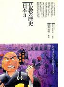 仏教の歴史〈日本 3〉(仏教コミックス)