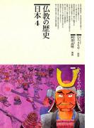 仏教の歴史〈日本 4〉(仏教コミックス)