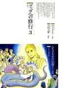 ブッダへの修行〈3〉忍辱(仏教コミックス)