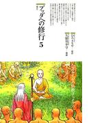 ブッダへの修行〈5〉禅定(仏教コミックス)