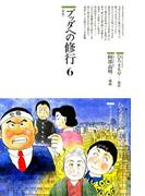 ブッダへの修行〈6〉智恵(仏教コミックス)