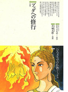ブッダへの修行 〈布施〉(仏教コミックス)