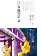 法華経物語〈2〉(仏教コミックス)