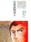 法華経物語〈3〉(仏教コミックス)