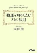 強運を呼び込む51の法則