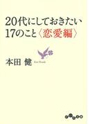 20代にしておきたい17のこと<恋愛編>