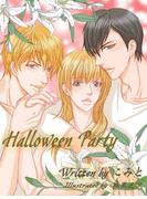Halloween Party(フレジェロマンス文庫)