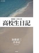 高校生日記(加藤諦三青春文庫)