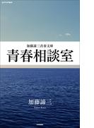 青春相談室(加藤諦三青春文庫)