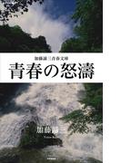 青春の怒濤(加藤諦三青春文庫)