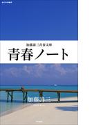 青春ノート(加藤諦三青春文庫)
