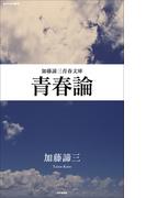 青春論(加藤諦三青春文庫)