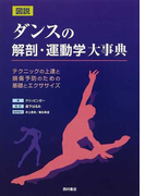 図説ダンスの解剖・運動学大事典 テクニックの上達と損傷予防のための基礎とエクササイズ