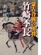 蒙古合戦の勇将竹崎季長