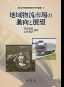 地域物流市場の動向と展望 (朝日大学産業情報研究所叢書)