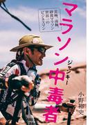 マラソン中毒者 北極、南極、砂漠マラソン世界一のビジネスマン(文春e-book)