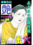 素人女の禁断性戯・濡れた蜜穴(艶デジタル版)