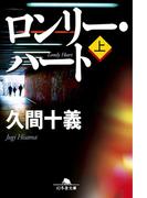 ロンリー・ハート(上)(幻冬舎文庫)