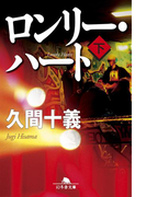 ロンリー・ハート(下)(幻冬舎文庫)
