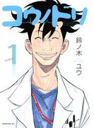 「医療マンガ」特集