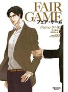 フェア・ゲーム(モノクローム・ロマンス文庫)