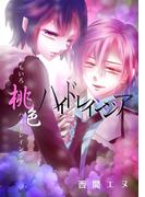 桃色ハイドレインジア(フレイヤコミックス)