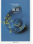 成長 (慶應義塾大学教養研究センター極東証券寄附講座 生命の教養学)