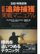 SAS・特殊部隊図解追跡捕獲実戦マニュアル
