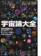 宇宙論大全 相対性理論から、ビッグバン、インフレーション、マルチバースへ