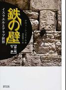 鉄の壁 イスラエルとアラブ世界 下巻